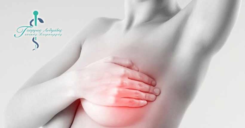 Καρκίνος Μαστού