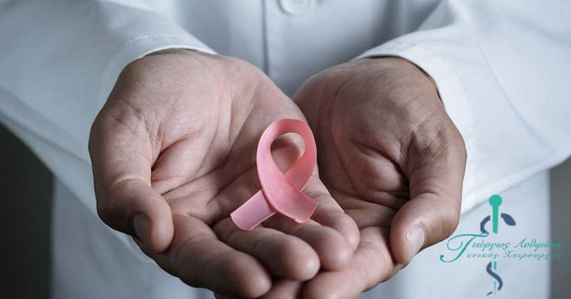 ραντεβού μετά από χειρουργική επέμβαση καρκίνου του μαστού