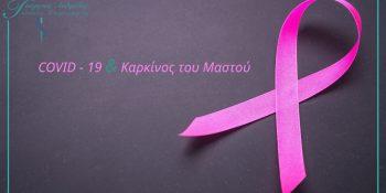Κορονοϊός & Καρκίνος του Μαστού | Η επόμενη μέρα
