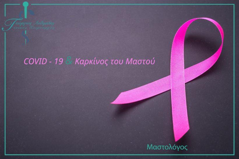 κορονοϊός και καρκίνος του μαστού